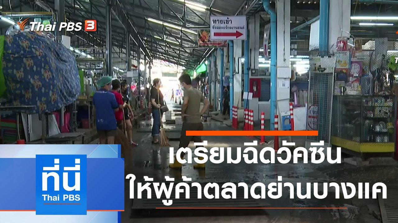 ที่นี่ Thai PBS - ประเด็นข่าว (16 มี.ค. 64)