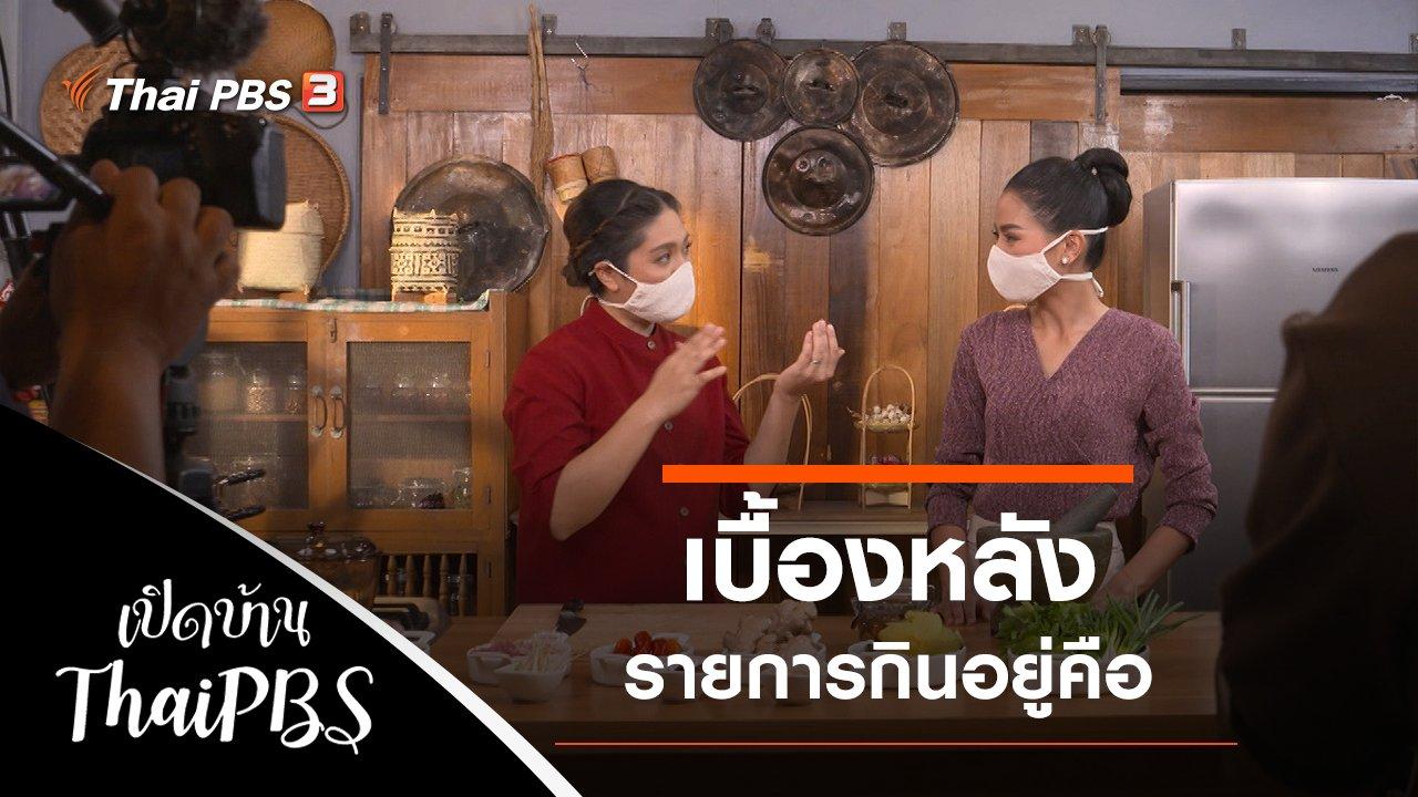 เปิดบ้าน Thai PBS - เบื้องหลังรายการกินอยู่คือ
