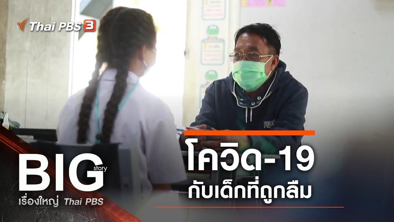 Big Story เรื่องใหญ่ Thai PBS - โควิด-19 กับเด็กที่ถูกลืม