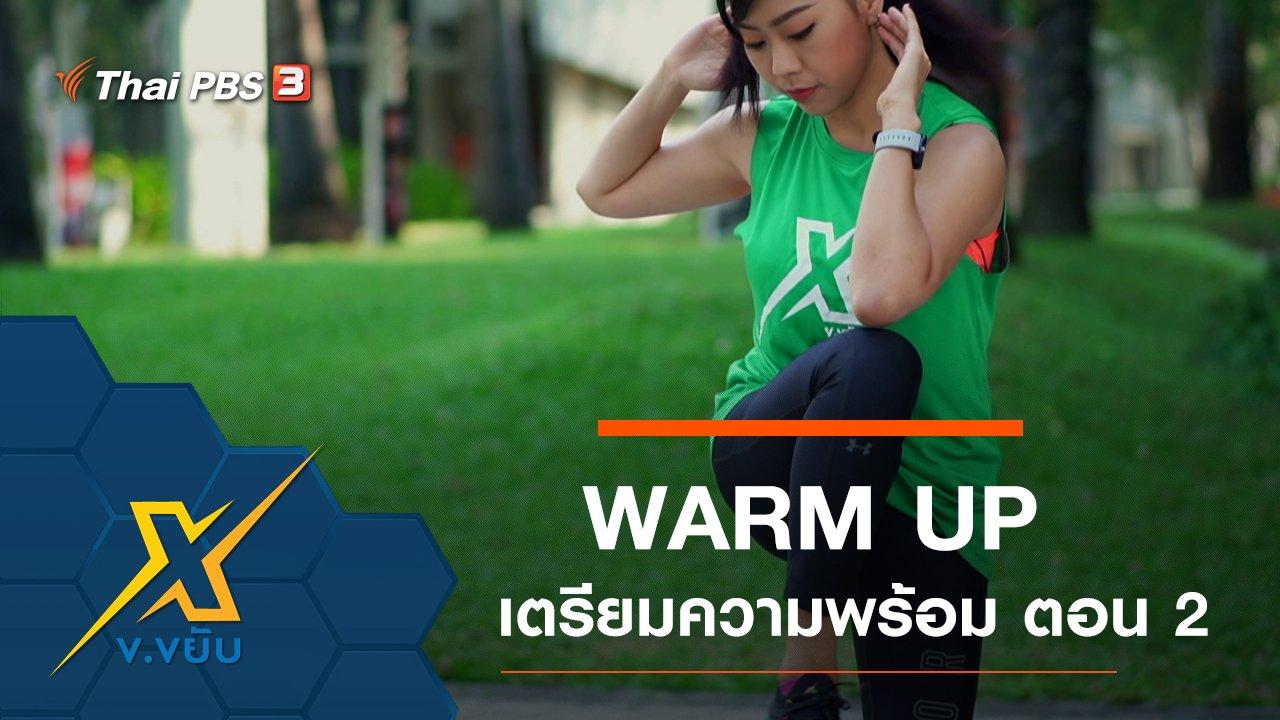 ข.ขยับ X - Warm Up เตรียมความพร้อมร่างกาย ตอนที่ 2