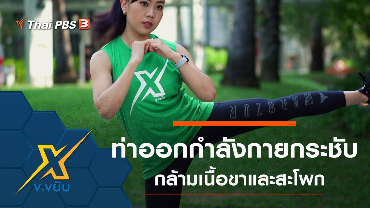 ข.ขยับ X - ท่าออกกำลังกายกระชับกล้ามเนื้อขาและสะโพก