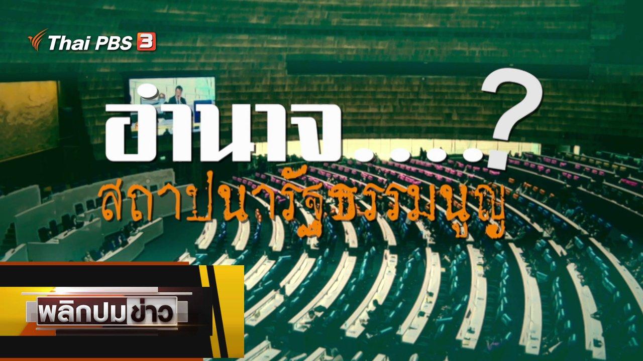 พลิกปมข่าว - อำนาจ...สถาปนารัฐธรรมนูญ ?