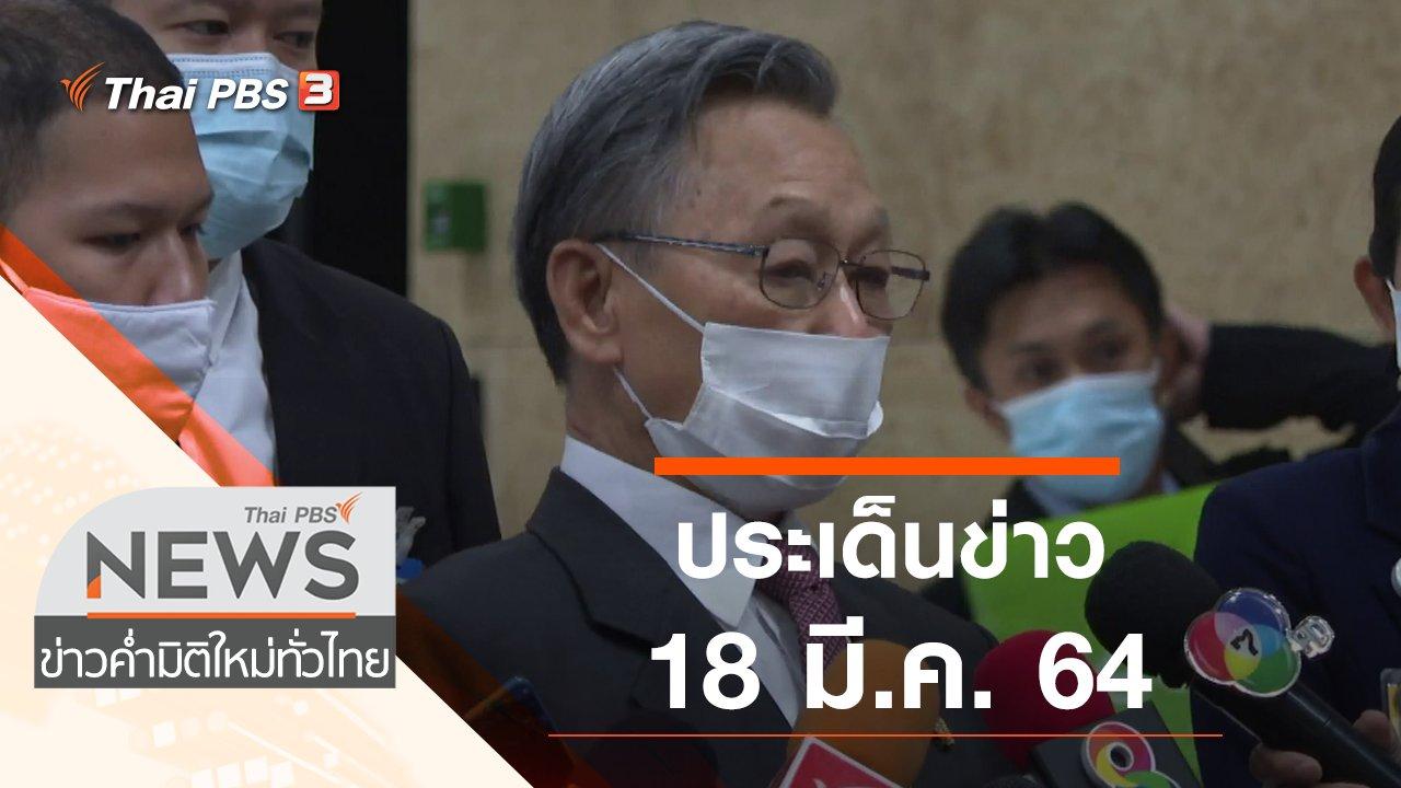 ข่าวค่ำ มิติใหม่ทั่วไทย - ประเด็นข่าว (18 มี.ค. 64)