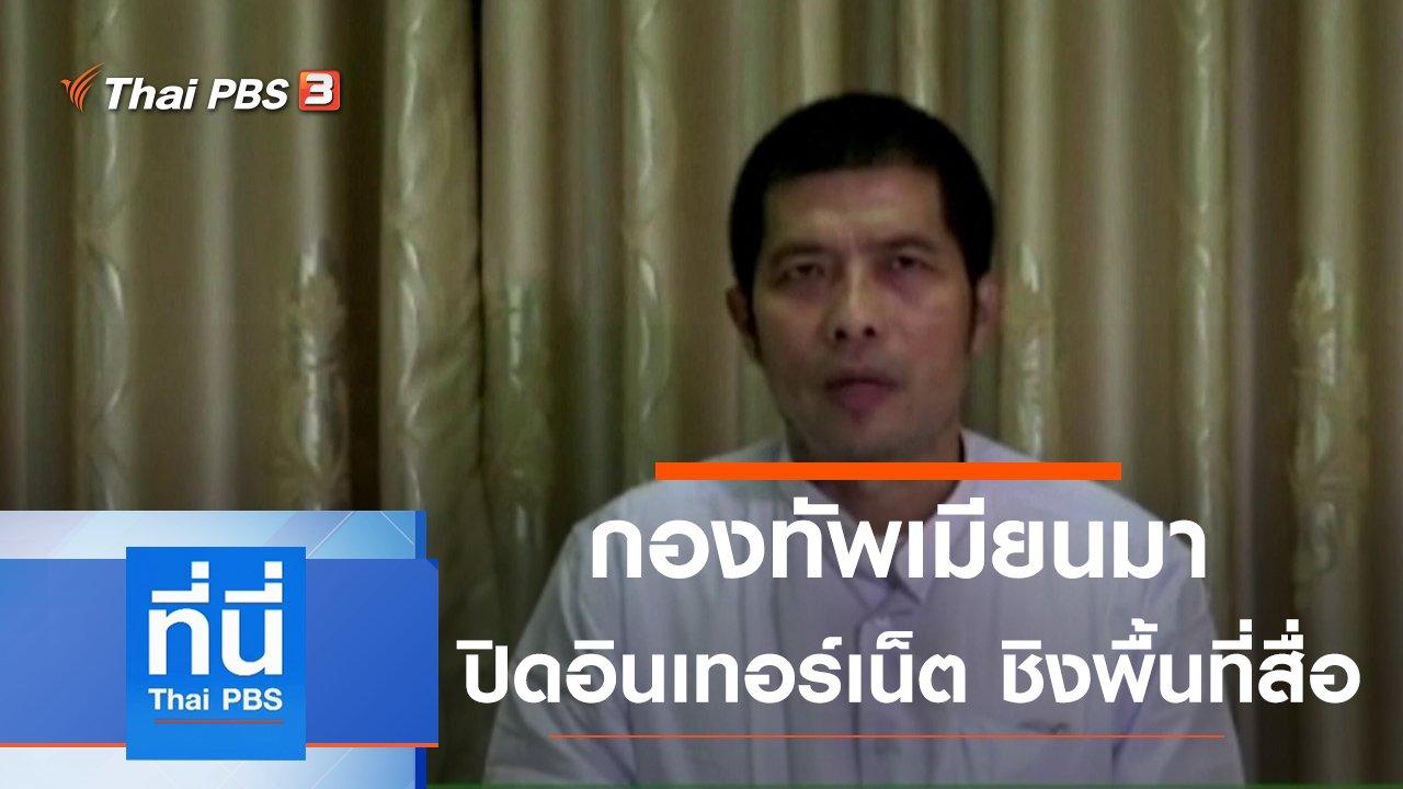ที่นี่ Thai PBS - ประเด็นข่าว (18 มี.ค. 64)