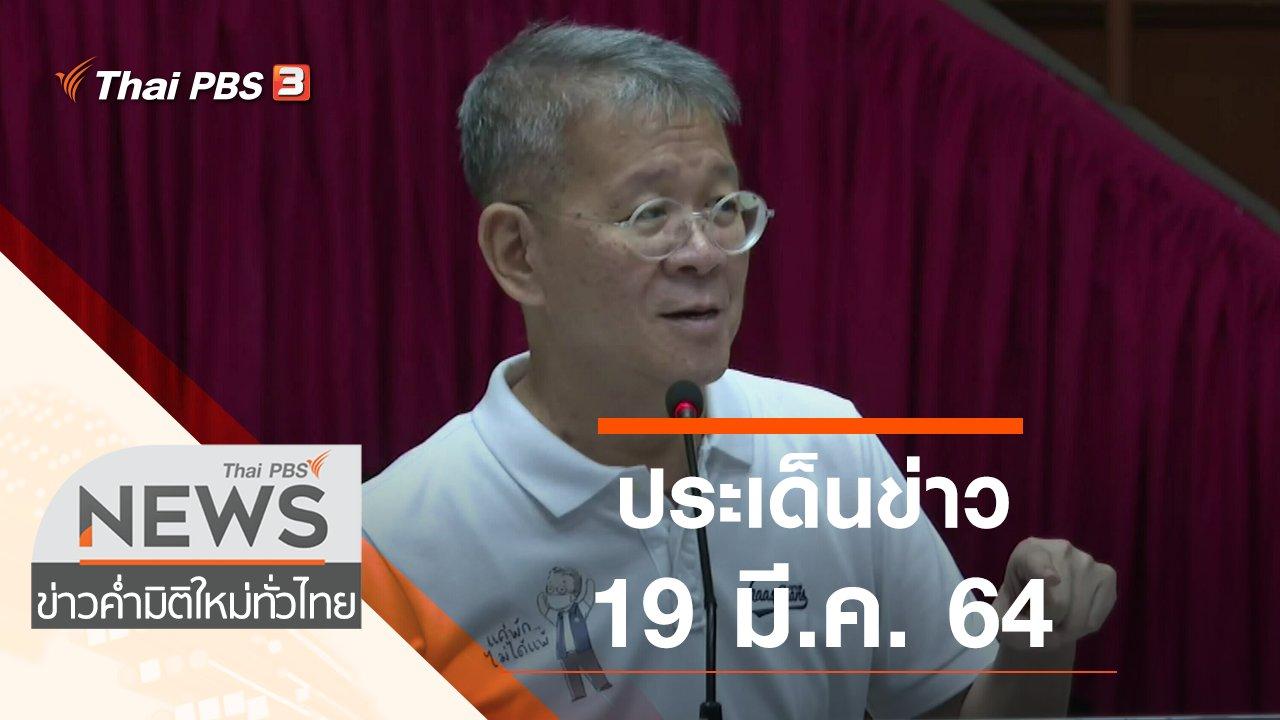 ข่าวค่ำ มิติใหม่ทั่วไทย - ประเด็นข่าว (19 มี.ค. 64)