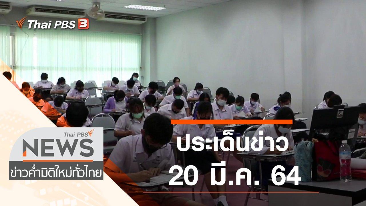 ข่าวค่ำ มิติใหม่ทั่วไทย - ประเด็นข่าว (20 มี.ค. 64)