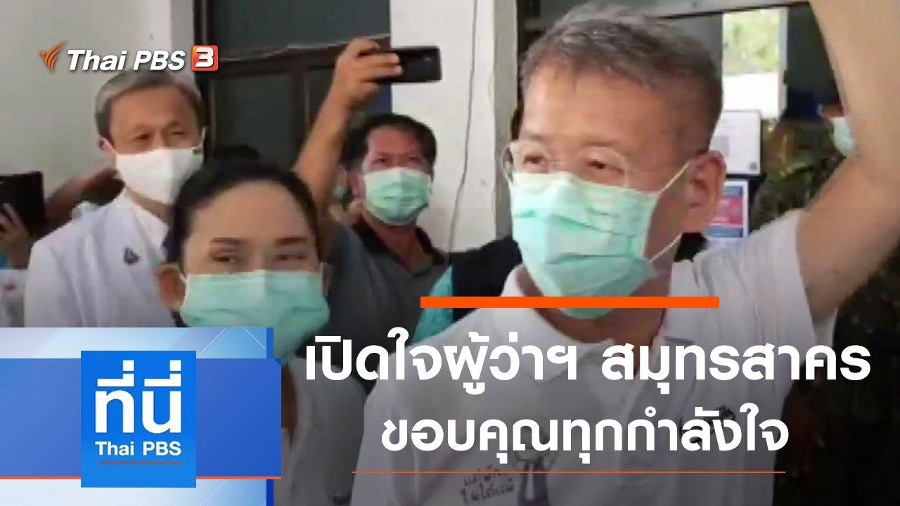ที่นี่ Thai PBS - ประเด็นข่าว (19 มี.ค. 64)