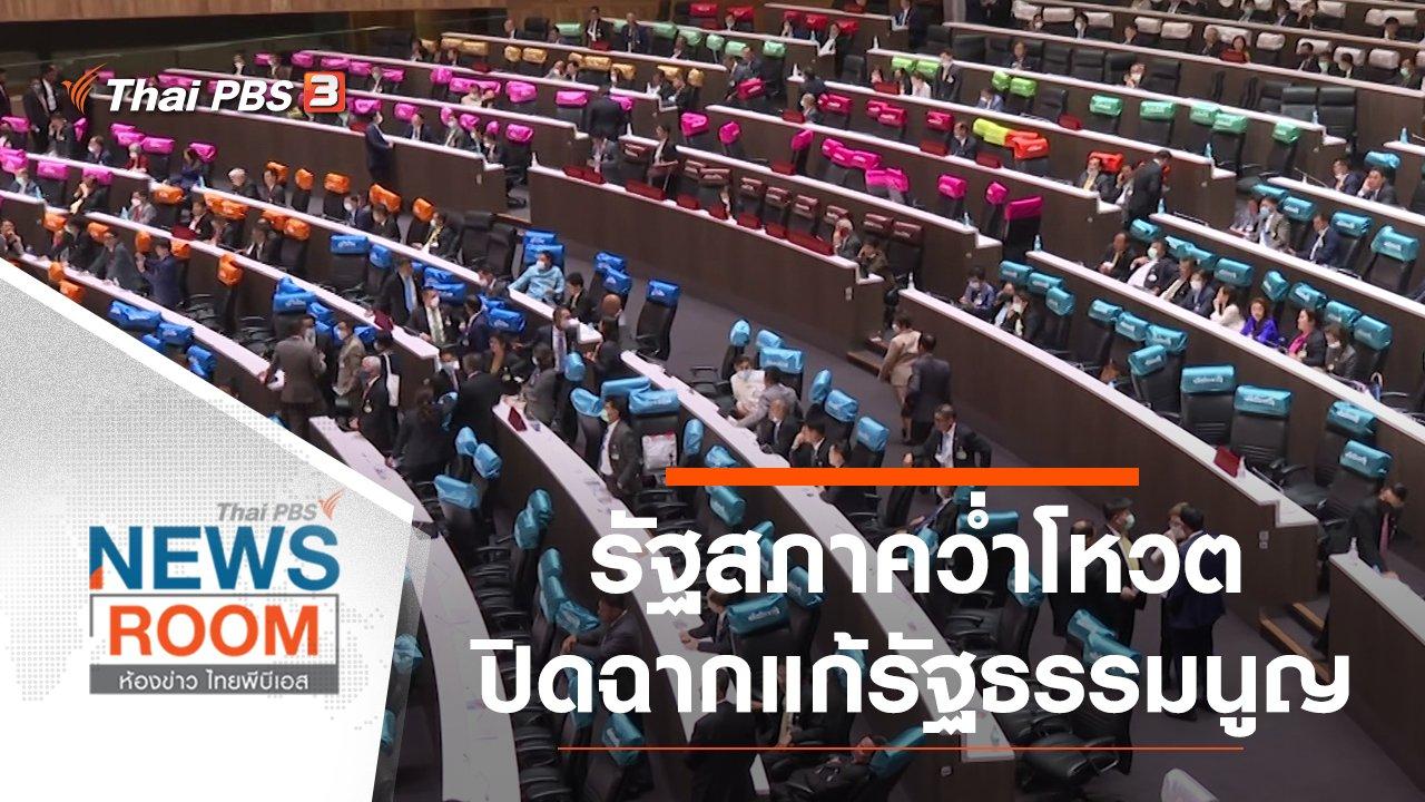 ห้องข่าว ไทยพีบีเอส NEWSROOM - รัฐสภาคว่ำโหวตปิดฉากแก้รัฐธรรมนูญ