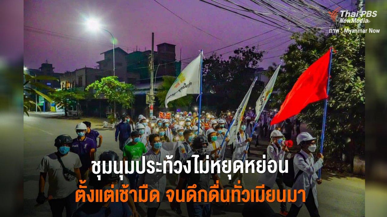 วิกฤตการเมืองเมียนมา - ชุมนุมประท้วงไม่หยุดหย่อน ตั้งแต่เช้ามืด จนดึกดื่นทั่วเมียนมา