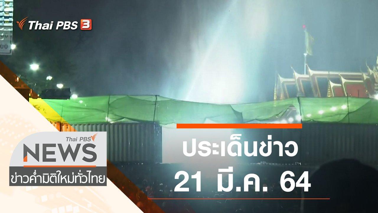 ข่าวค่ำ มิติใหม่ทั่วไทย - ประเด็นข่าว (21 มี.ค. 64)