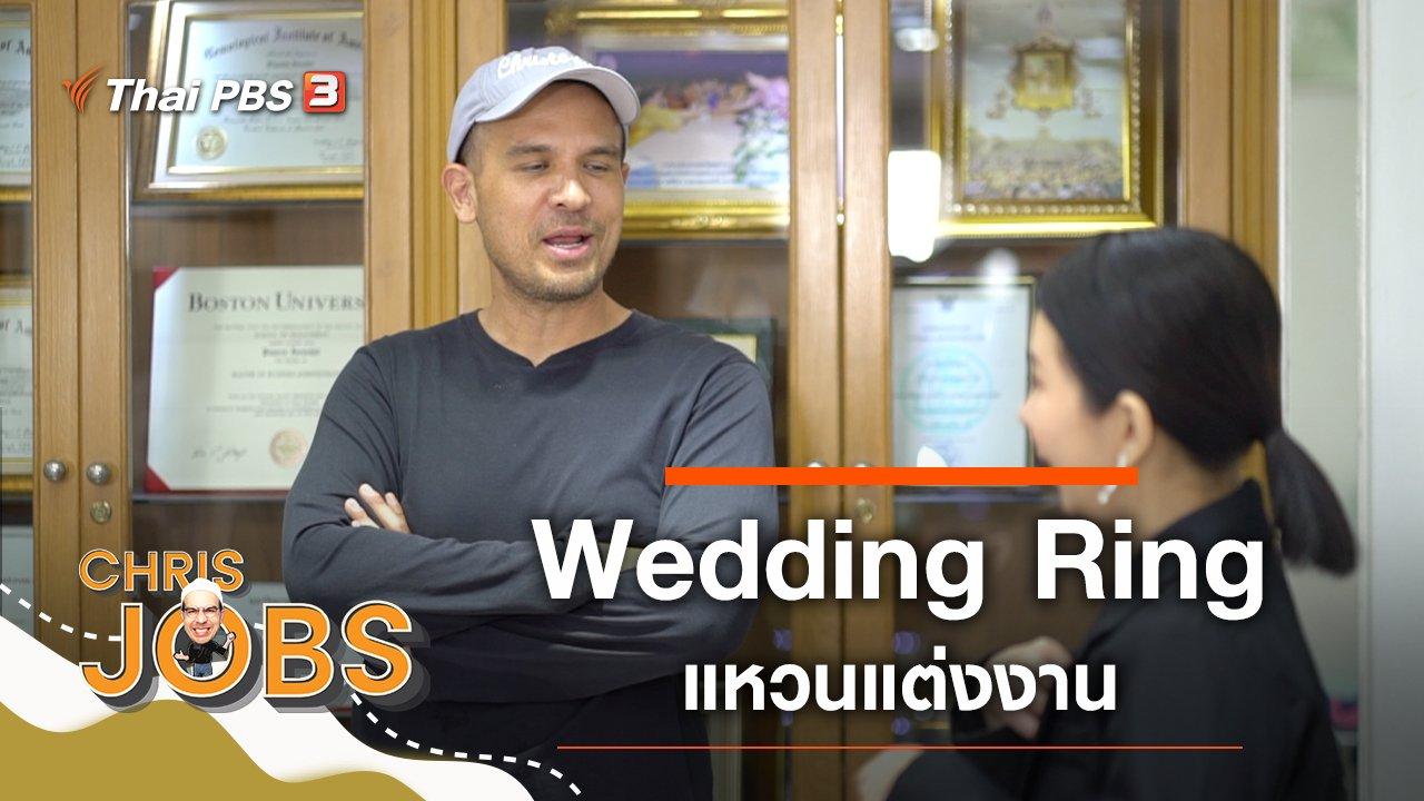 Chris Jobs - Wedding Ring