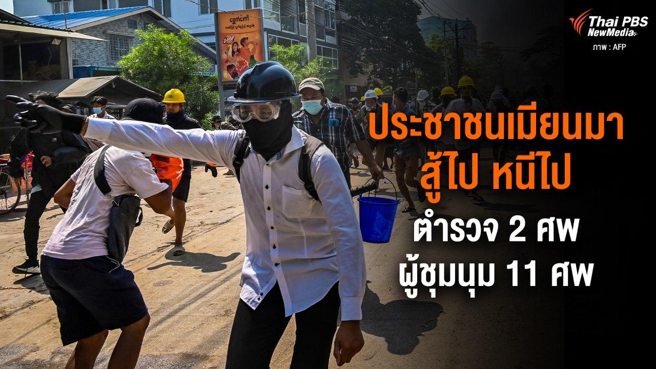 วิกฤตการเมืองเมียนมา - ประชาชนเมียนมาสู้ไป หนีไป ตำรวจ 2 ศพ ผู้ชุมนุม 11 ศพ