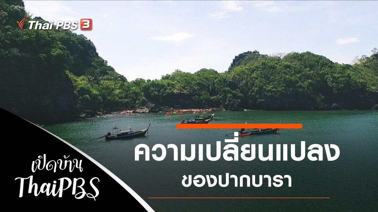 เปิดบ้าน Thai PBS - ความเปลี่ยนแปลงของปากบารา