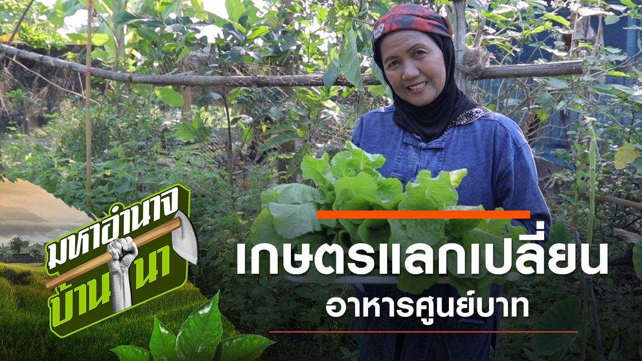 มหาอำนาจบ้านนา - พี่บุษบา เกษตรแลกเปลี่ยน อาหารศูนย์บาท