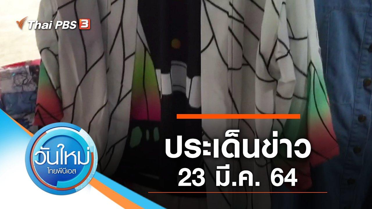 วันใหม่  ไทยพีบีเอส - ประเด็นข่าว (23 มี.ค. 64)