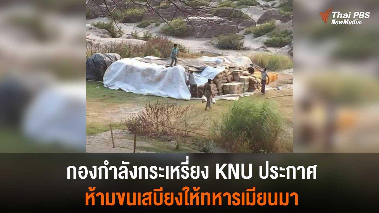 วิกฤตการเมืองเมียนมา - กองกำลังกระเหรี่ยง KNU ประกาศ ห้ามขนเสบียงให้ทหารเมียนมา