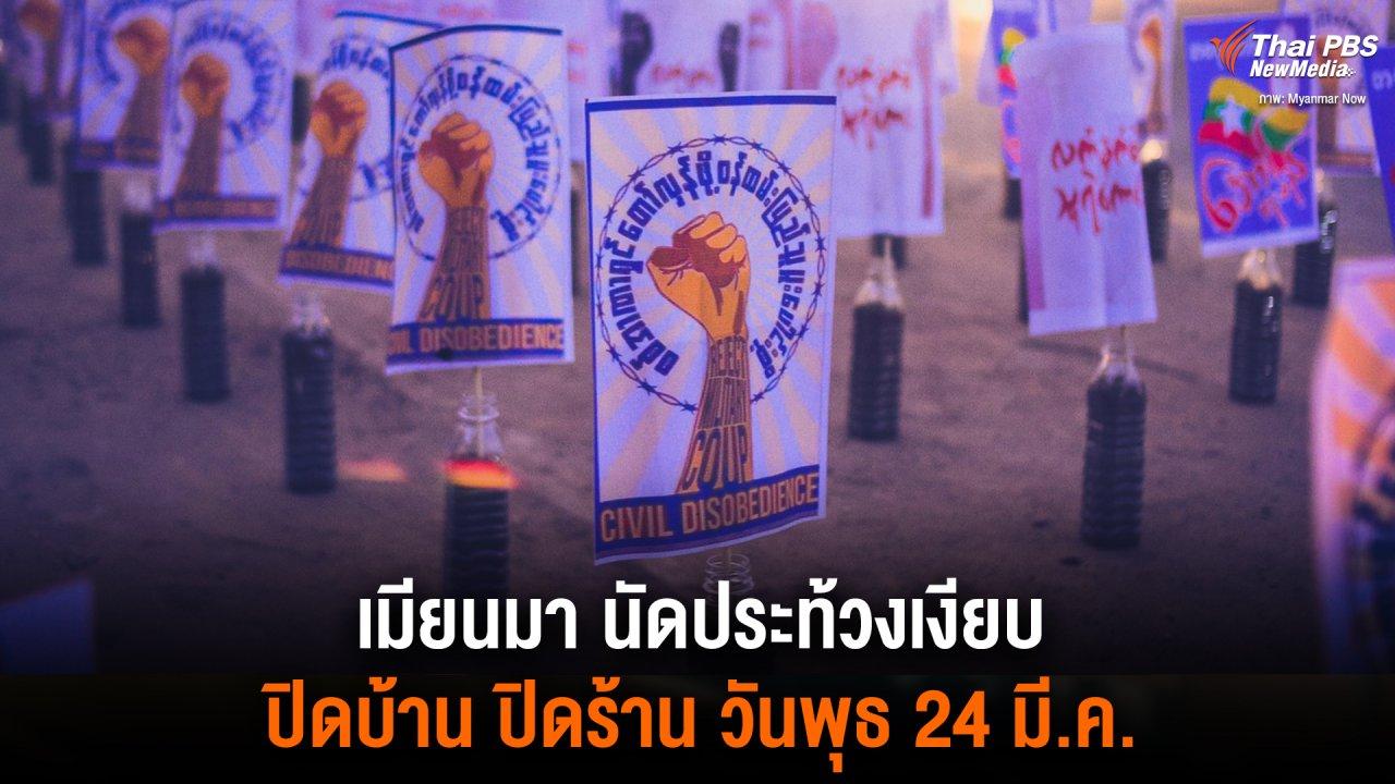 วิกฤตการเมืองเมียนมา - เมียนมา นัดประท้วงเงียบ ปิดบ้าน ปิดร้าน วันพุธ 24 มี.ค.