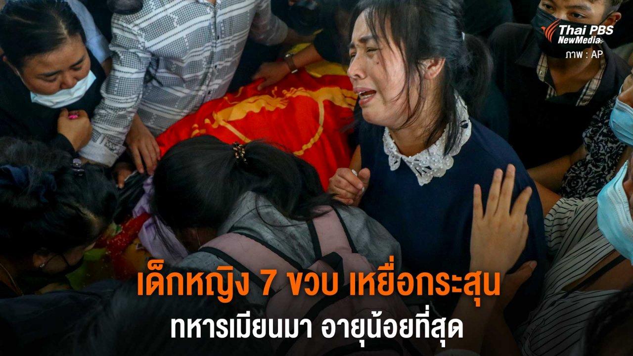 วิกฤตการเมืองเมียนมา - เด็กหญิง 7 ขวบ เหยื่อกระสุนทหารเมียนมา อายุน้อยที่สุด