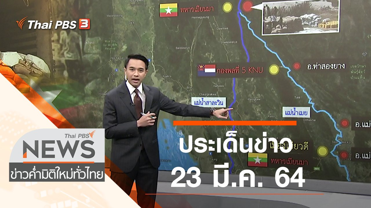 ข่าวค่ำ มิติใหม่ทั่วไทย - ประเด็นข่าว (23 มี.ค. 64)