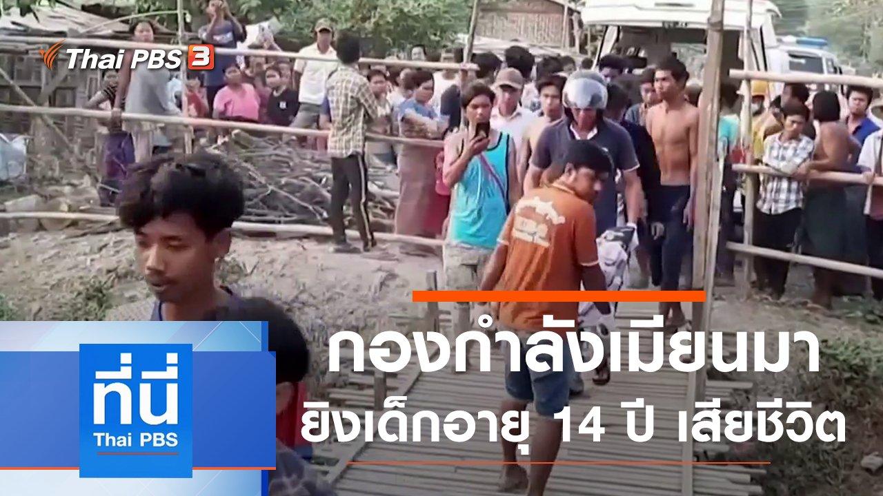 ที่นี่ Thai PBS - ประเด็นข่าว (23 มี.ค. 64)