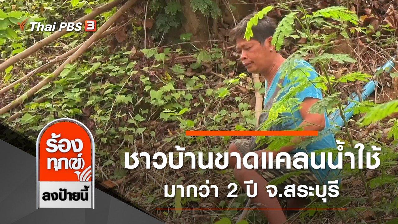 ร้องทุก(ข์) ลงป้ายนี้ - ชาวบ้านขาดแคลนน้ำใช้มากว่า 2 ปี จ.สระบุรี