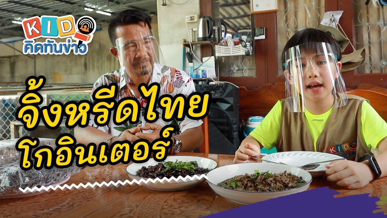 KID คิดทันข่าว - จิ้งหรีดไทยโกอินเตอร์