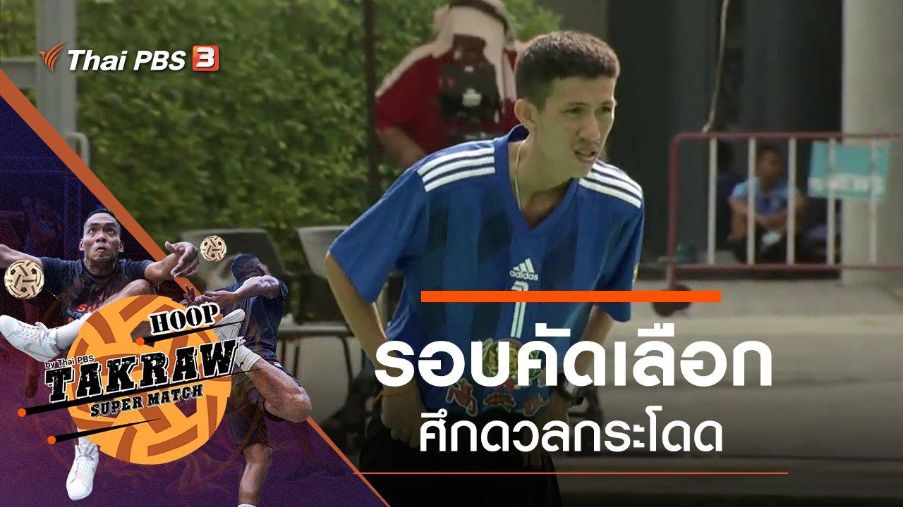 Takraw Super Match by Thai PBS - รอบคัดเลือก ศึกดวลกระโดด