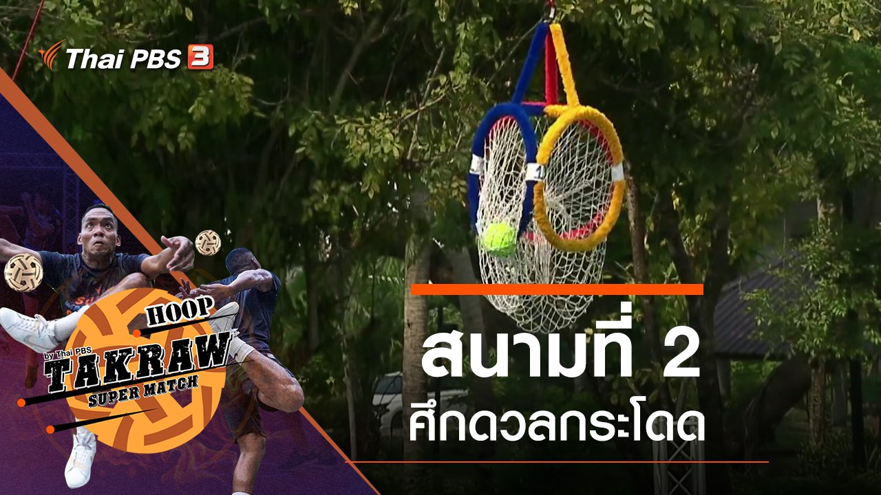 Takraw Super Match by Thai PBS - สนามที่ 2 ศึกดวลกระโดด