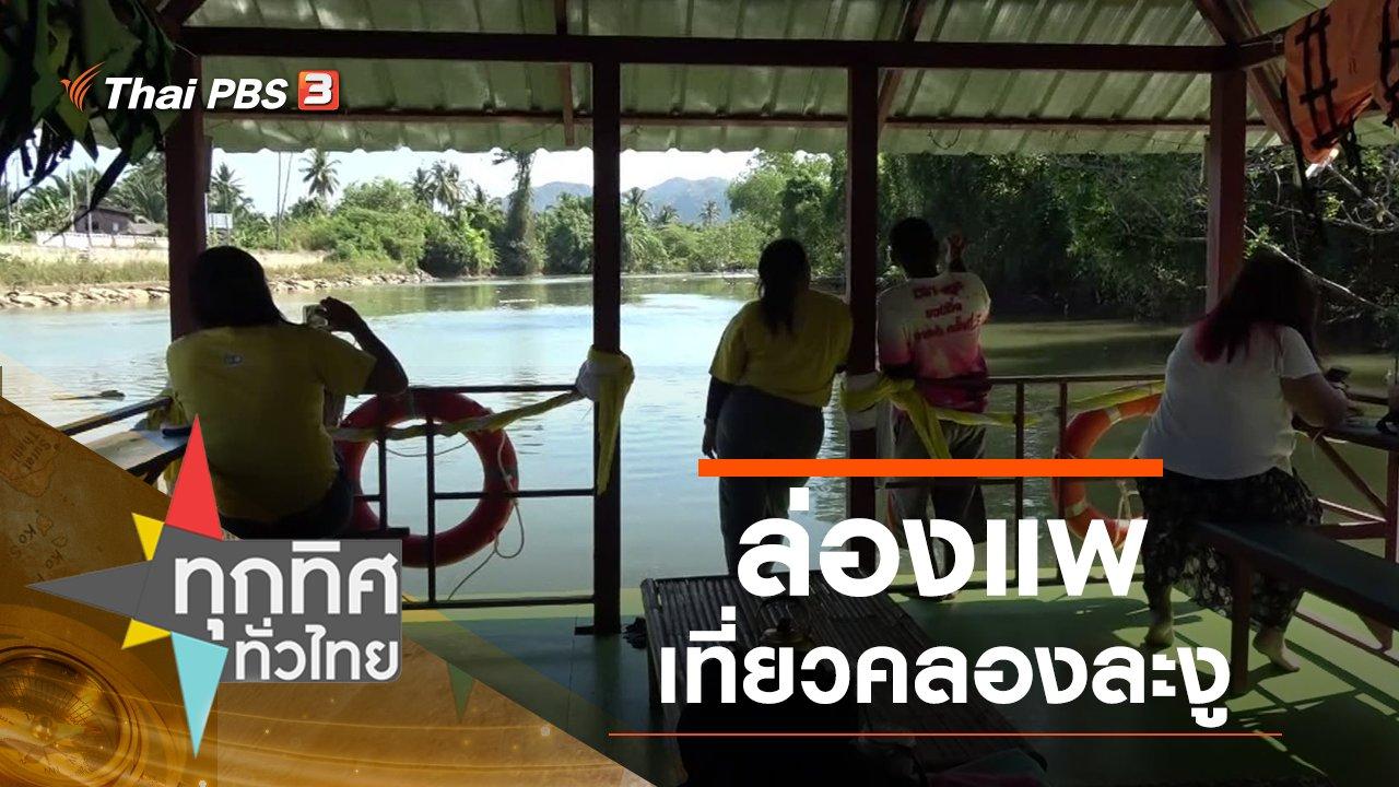 ทุกทิศทั่วไทย - ล่องแพเที่ยวคลองละงู จ.สตูล