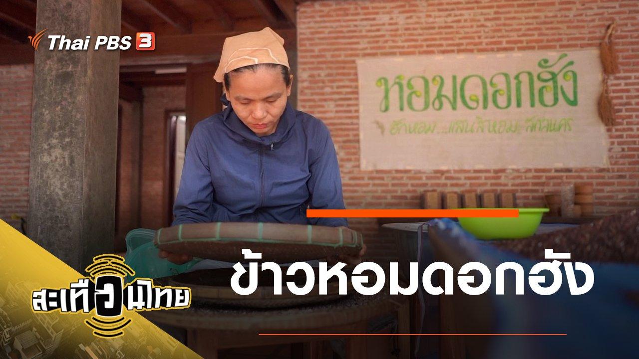 สะเทือนไทย - ข้าวหอมดอกฮัง