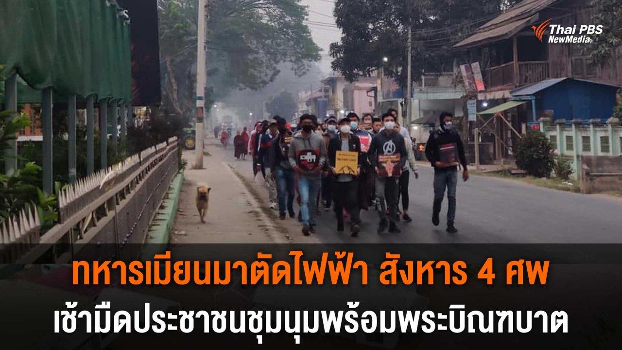 วิกฤตการเมืองเมียนมา - ทหารเมียนมาตัดไฟฟ้า สังหาร 4 ศพ เช้ามืดประชาชนชุมนุมพร้อมพระบิณฑบาต