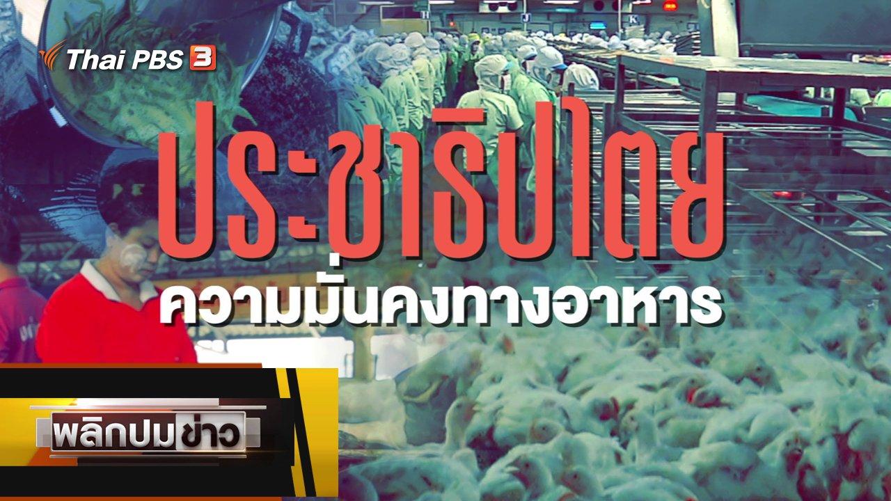 พลิกปมข่าว - ประชาธิปไตย ความมั่นคงทางอาหาร