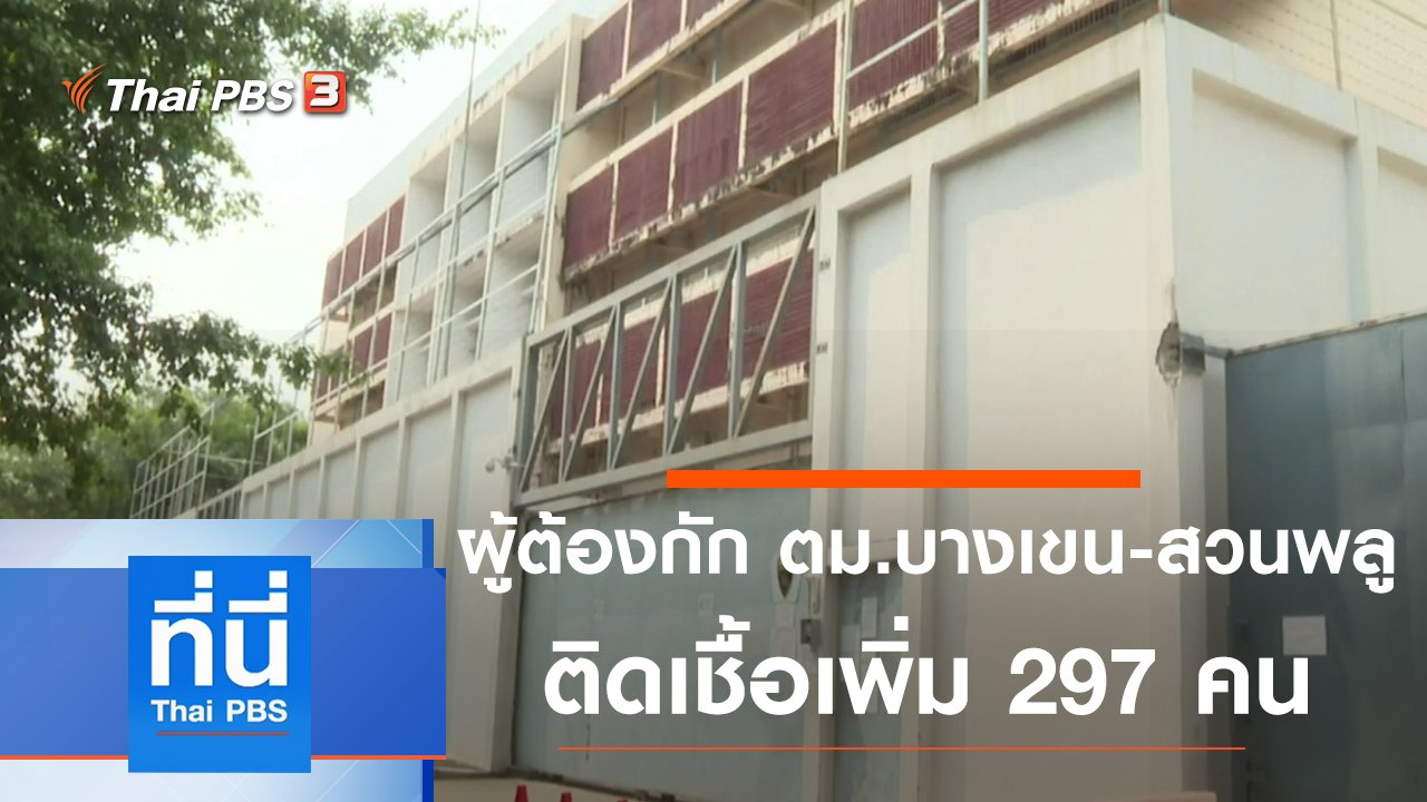ที่นี่ Thai PBS - ประเด็นข่าว (22 มี.ค. 64)
