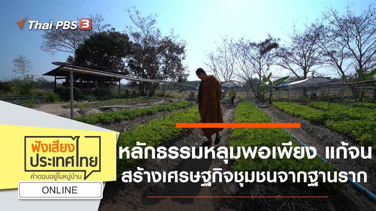 ฟังเสียงประเทศไทย - Online : หลักธรรมหลุมพอเพียง แก้จน สร้างเศรษฐกิจชุมชนจากฐานราก