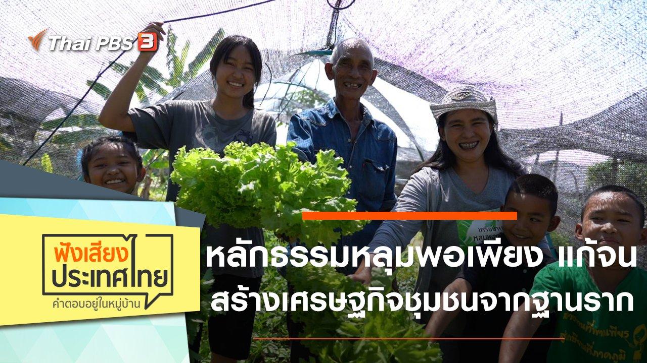 ฟังเสียงประเทศไทย - หลักธรรมหลุมพอเพียง แก้จน สร้างเศรษฐกิจชุมชนจากฐานราก