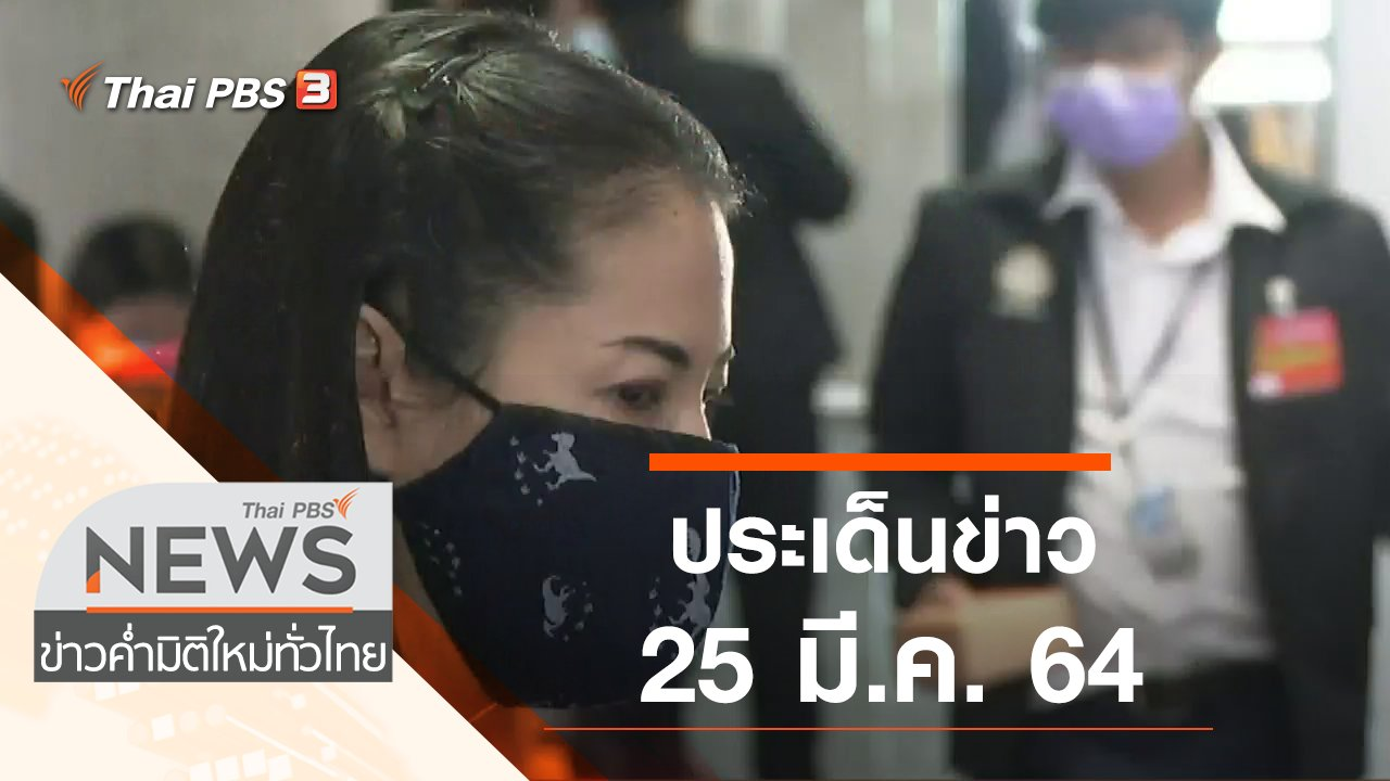 ข่าวค่ำ มิติใหม่ทั่วไทย - ประเด็นข่าว (25 มี.ค. 64)