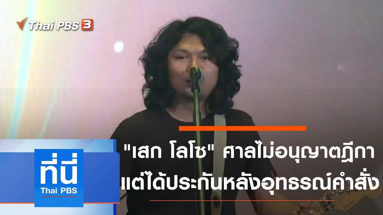 ที่นี่ Thai PBS - ประเด็นข่าว (25 มี.ค. 64)