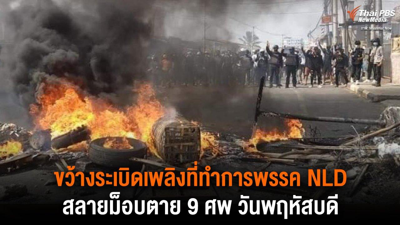 วิกฤตการเมืองเมียนมา - ขว้างระเบิดเพลิงที่ทำการพรรค NLD สลายม็อบตาย 9 ศพ วันพฤหัสบดี