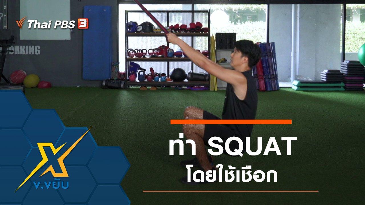 ข.ขยับ X - ท่า SQUAT ออกกำลังกายกล้ามเนื้อขาโดยใช้เชือก