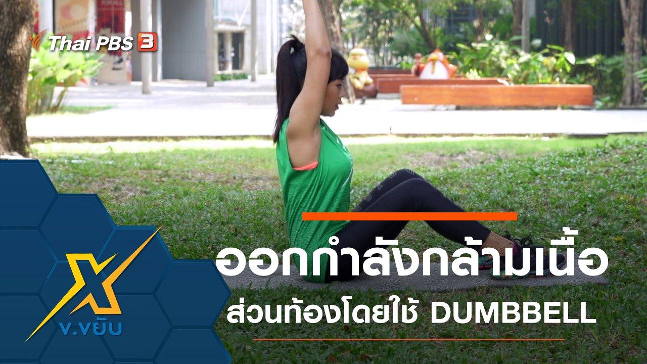 ข.ขยับ X - ออกกำลังกายกล้ามเนื้อส่วนท้องโดยใช้ DUMBBELL