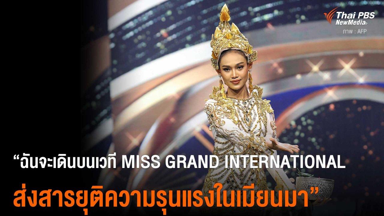 """วิกฤตการเมืองเมียนมา - """"ดิฉันจะเดินบนเวที Miss Grand International ส่งสารยุติความรุนแรงในเมียนมา"""""""
