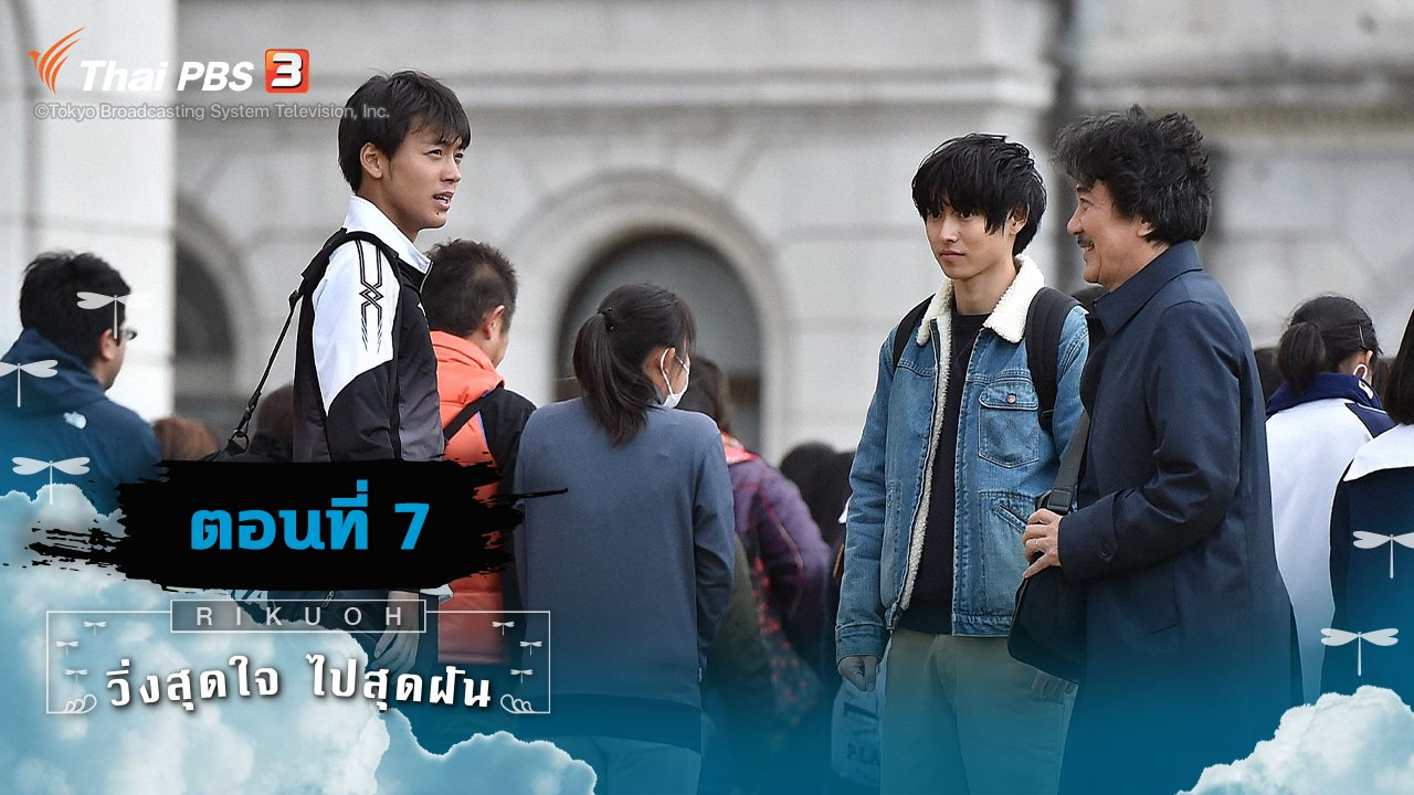 ซีรีส์ญี่ปุ่น วิ่งสุดใจ ไปสุดฝัน - Rikuoh : ตอนที่ 7