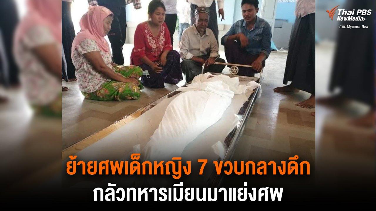วิกฤตการเมืองเมียนมา - ย้ายศพเด็กหญิง 7 ขวบกลางดึก กลัวทหารเมียนมาแย่งศพ