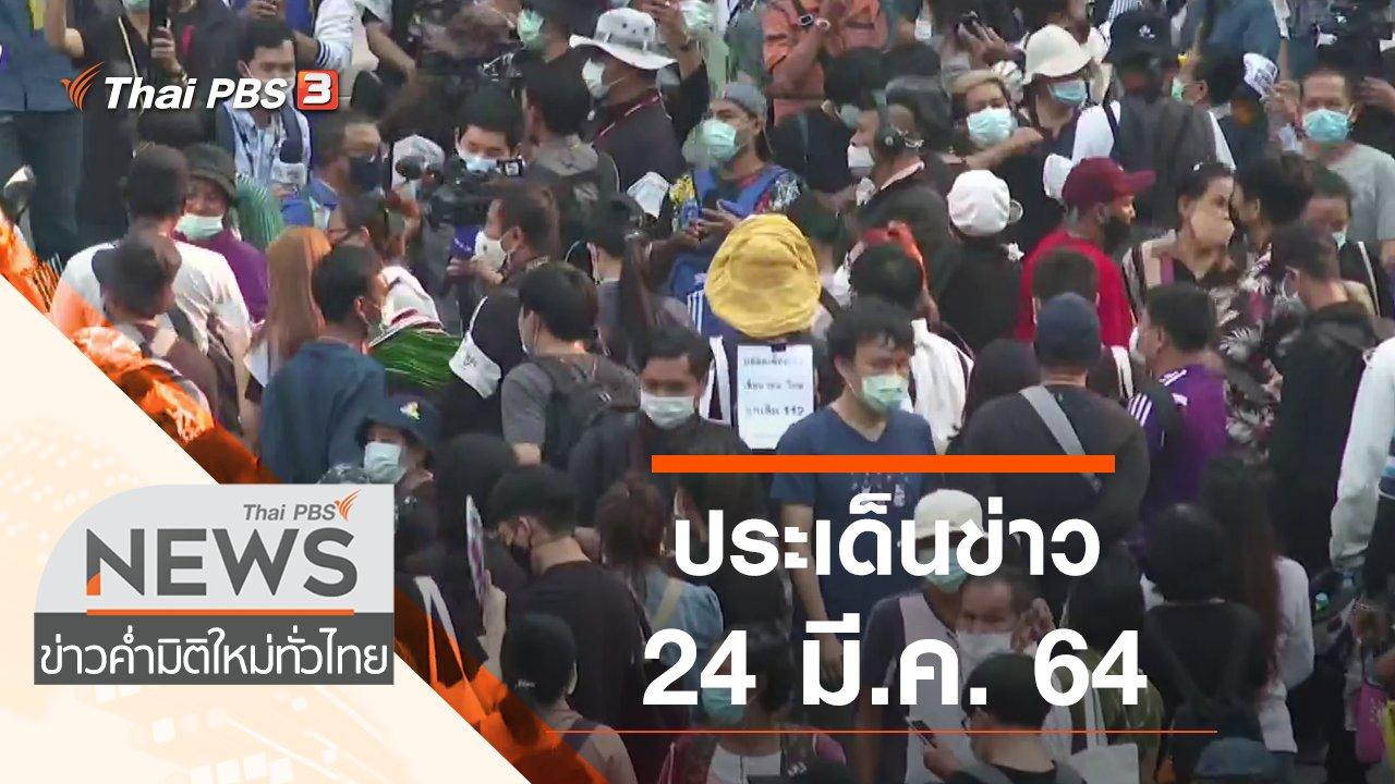 ข่าวค่ำ มิติใหม่ทั่วไทย - ประเด็นข่าว (24 มี.ค. 64)