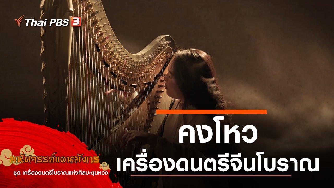 มหัศจรรย์แดนมังกร - คงโหว เครื่องดนตรีจีนโบราณ