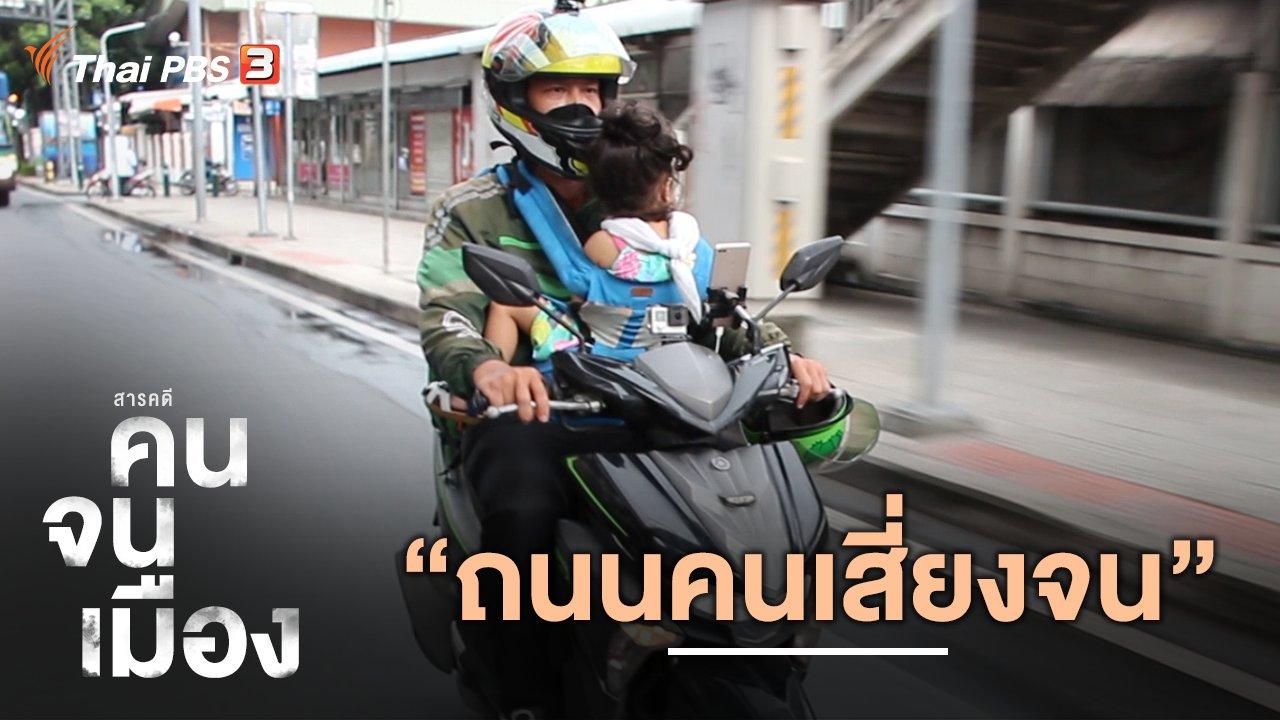 คนจนเมือง - ถนนคนเสี่ยงจน