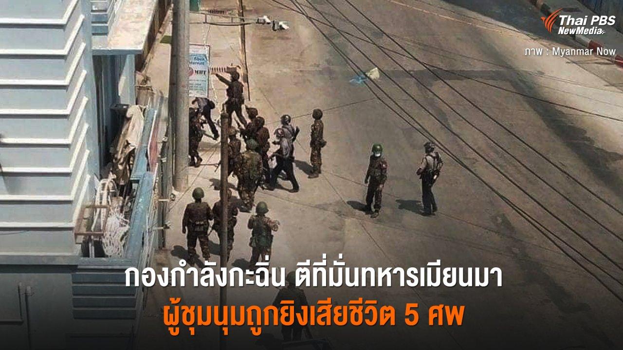 วิกฤตการเมืองเมียนมา - กองกำลังกะฉิ่น ตีที่มั่นทหารเมียนมา ผู้ชุมนุมถูกยิงเสียชีวิต 5 ศพ