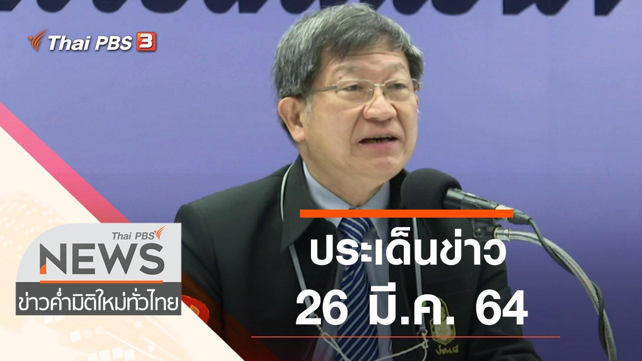 ข่าวค่ำ มิติใหม่ทั่วไทย - ประเด็นข่าว (26 มี.ค. 64)