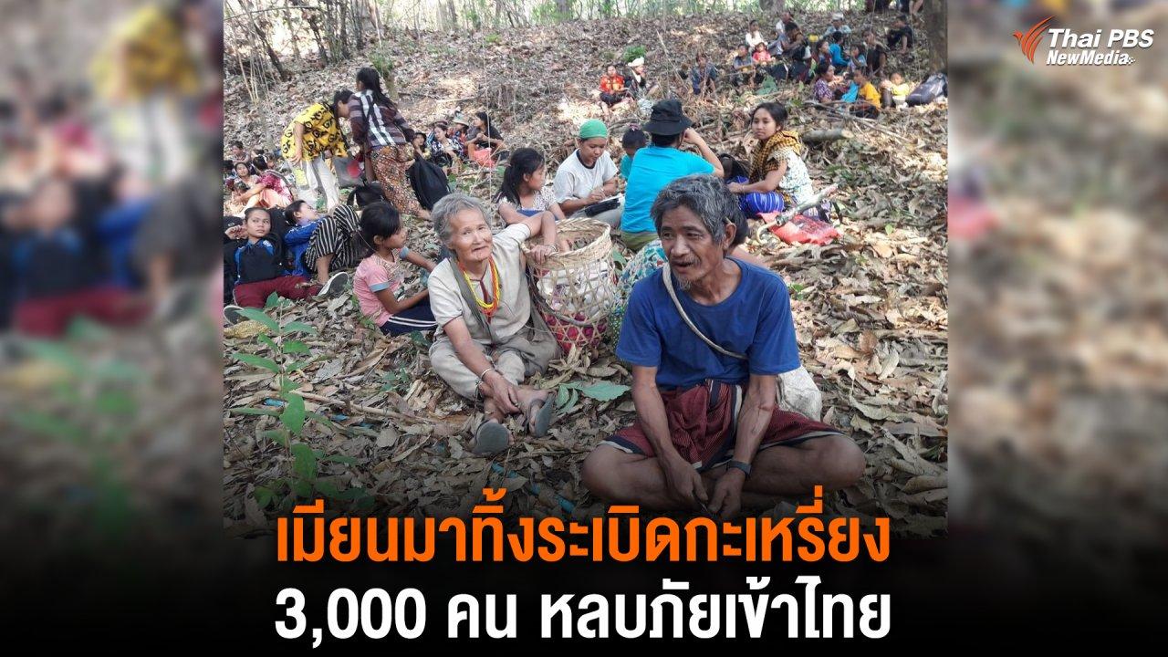 วิกฤตการเมืองเมียนมา - เมียนมาทิ้งระเบิด กะเหรี่ยง 3,000 คน หลบภัยเข้าไทย