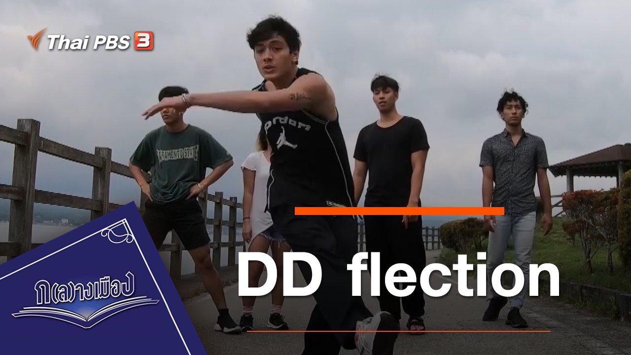 ก(ล)างเมือง - DD flection